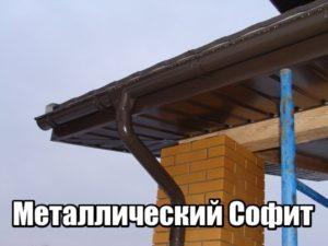 Металлический софит подшивка свеса кровли купите Украина
