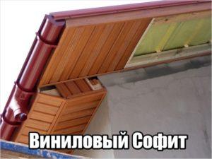 Виниловый софит купить подшивка свеса кровли ТД БУДМАТ Украина