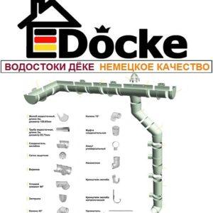 Водосточная система Деке